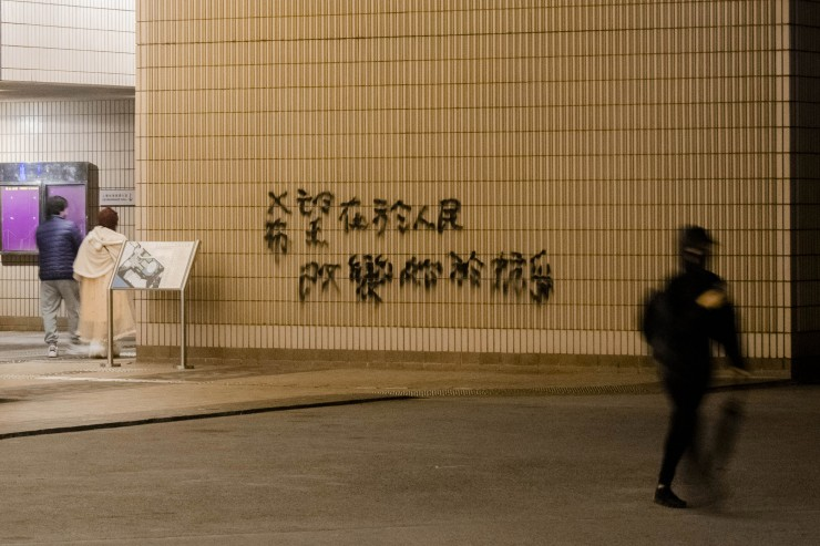 A photograph showing a protest art found on the street in Hong Kong. The meaning of the spray-painted text matches the title of the artwork.